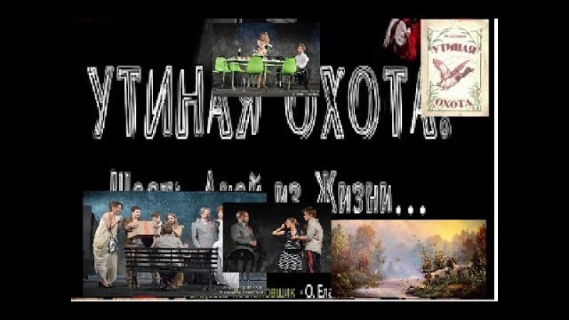 Анализ спектакля Утиная охота театр Ермоловой