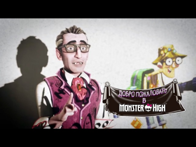 MonsterHigh: Человековедение! Добро пожаловать в Монстер Хай. Лучшие мультики!