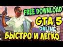 ГДЕ СКАЧАТЬ GTA 5 ONLINE НА ПК БЕСПЛАТНО (Без вирусов,с полной установкой) ГТА 5 онлайн