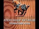 Александр Кутиков - Троянский конь