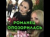 Дом 2 Свежие Новости 14 декабря 14.12.2016 Эфир (19.12.2016)
