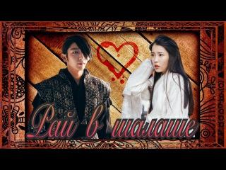 *КЛИП* Лунные влюблённые - Алые сердца Корё *Ван Со/Хэ Су* Сплин - Рай в шалаше *