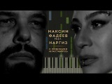 Наргиз feat. Максим Фадеев -  С любимыми не расставайтесь (пример игры на фортепиан ...
