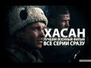 ХАСАН Новый военный фильм Все серии в одном фильме ИНТРИГУЮЩИЙ русский филь