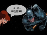 БЭТМЕН на ЛУНЕ! (Batman and Robin - Annual №3)
