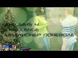 The sims 4 $$ challenge $$ Миллионер поневоле$$ Винсент нашел свою любовь$$
