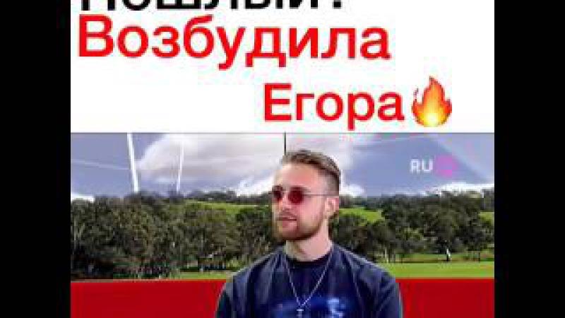 Пошлый? Возбудила Егора Крида