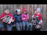 Дети поют песню про Катюшу
