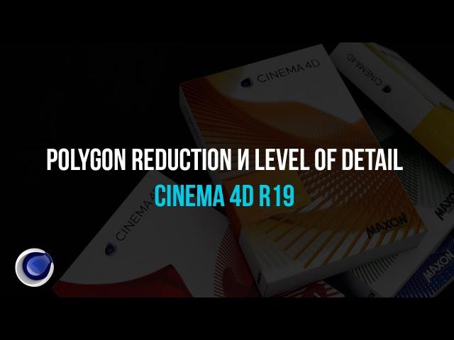 Новые Polygon Reduction и Level of Detail LOD в Cinema 4D R19