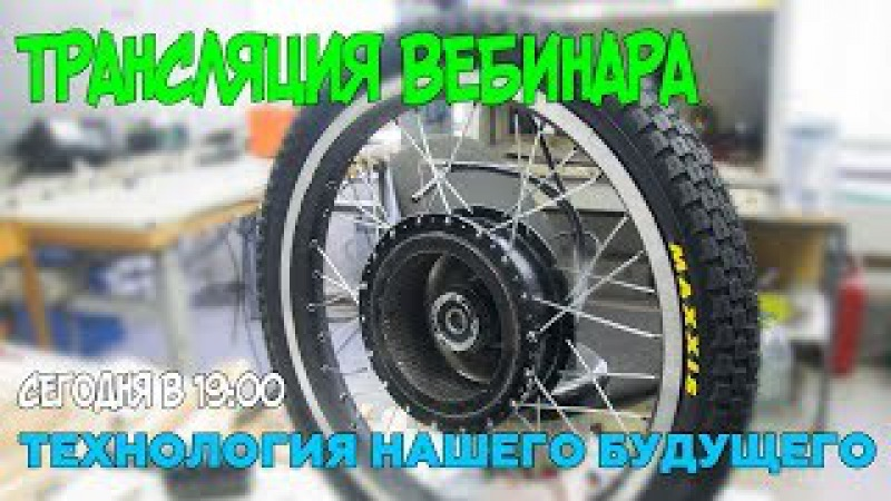 Трансляция вебинара: Мотор-колесо Дуюнова. О проекте. Ответы на вопросы.
