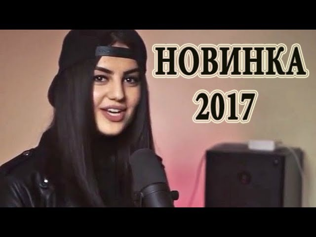 ANIVAR - Держи Меня Крепче (Премьера 2017)