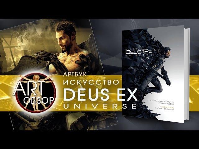 ART-обзор – Искусство Deus Ex Universe (Artbook) [RU]