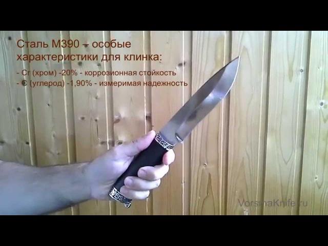 Охотничий нож Беркут М390