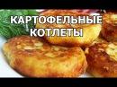 Как приготовить картофельные котлеты (оладьи). Вкусный рецепт от Ивана!
