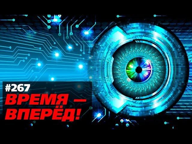 В России создан новый процессор. И не только (Время-вперёд! 267)