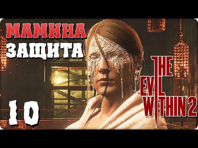 Прохождение The Evil Within 2. ЧАСТЬ 10. МАМИНА ЗАЩИТА [1080p 60fps]