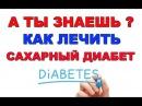 Сахарный диабет. Как лечить сахарный диабет. Лечение в домашних условиях.
