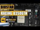 Biostar Racing B350GTN обзор материнской платы