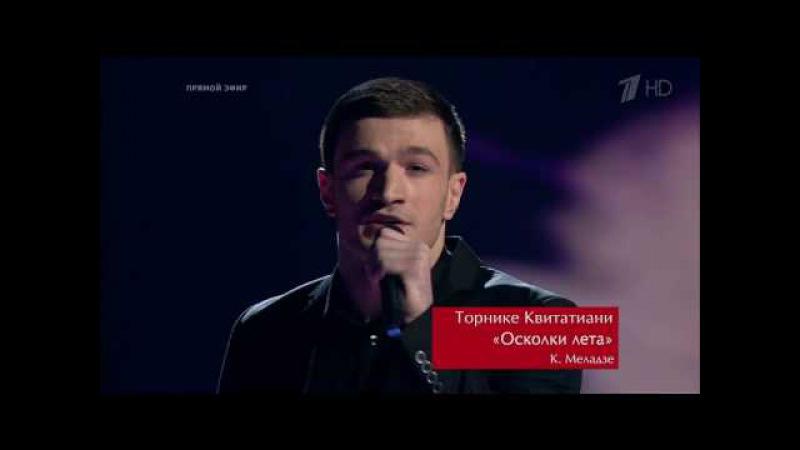 Торнике Квитатиани «Осколки лета» - Четвертьфиналы – Голос – Сезон 5
