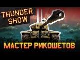 Thunder Show Мастер рикошетов