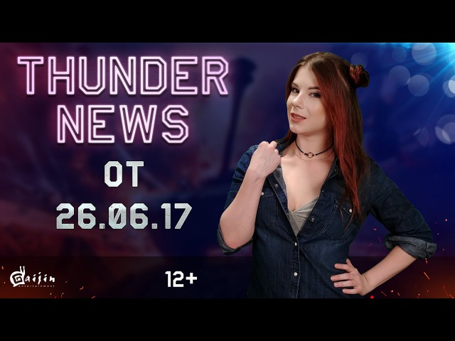 Thunder News выпуск от 26.06.2017