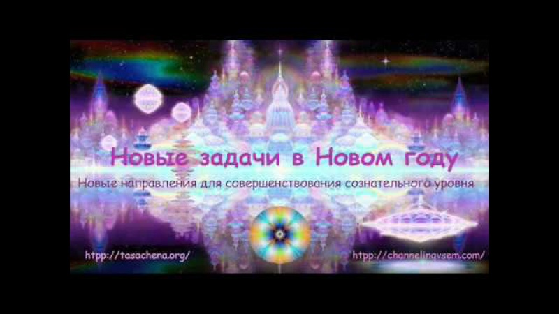 Ченнелинг 09.01.17 Арктурианцы -Тасачена