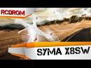 Лучший квадрокоптер для новичка Syma X8SW Обзор Распаковка и полет