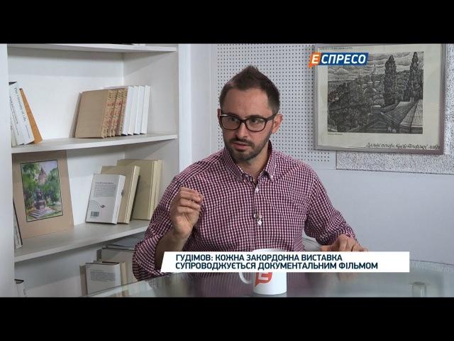 Княжицький | Павло Гудімов