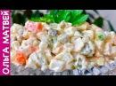 Салат Оливье - Действительно Вкусный Рецепт, Проверьте Сами Olivier Salad, English Subtitles