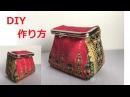 DIY 前がま口作り方 Metal clasp purse Kisslock bolso porta moedas 四片式口金包教學 carteira 財布