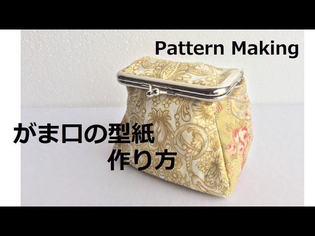 DIY がま口型紙作り方 Metal clasp purse making pattern 四片式口金包教學 財布