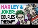 Сеанс психотерапии с Джокером и Харли Квинн