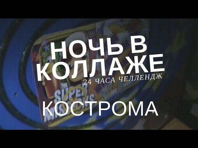 НОЧЬ в ТРЦ КОЛЛАЖ / 24 часа ЧЕЛЛЕНДЖ в КОСТРОМЕ / BONES