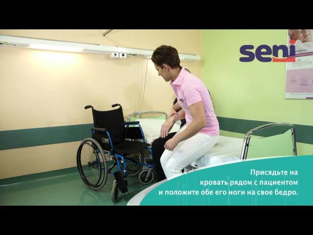 [RU] 05 Перемещение пациента с кровати в инвалидную коляску используя бедро опекуна