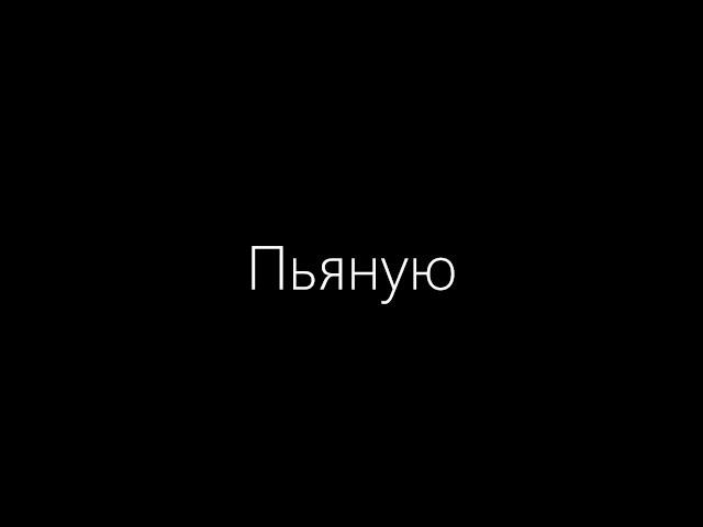 Ты полюби меня пьяную, пьяную ❤ (Lyrics)