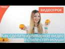 Как сделать Стоп Моушен Stop Motion ролик Кулинарный Влог