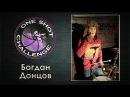 One Shot Challenge by Bogdan Dontsov (Lana Del Ray - Lolita)