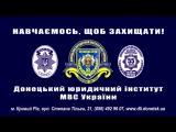 Донецкий юридический институт МВД Украины. Вибери своё будущее!