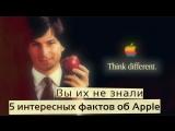5 интересных фактов об Apple, которых вы не знали!