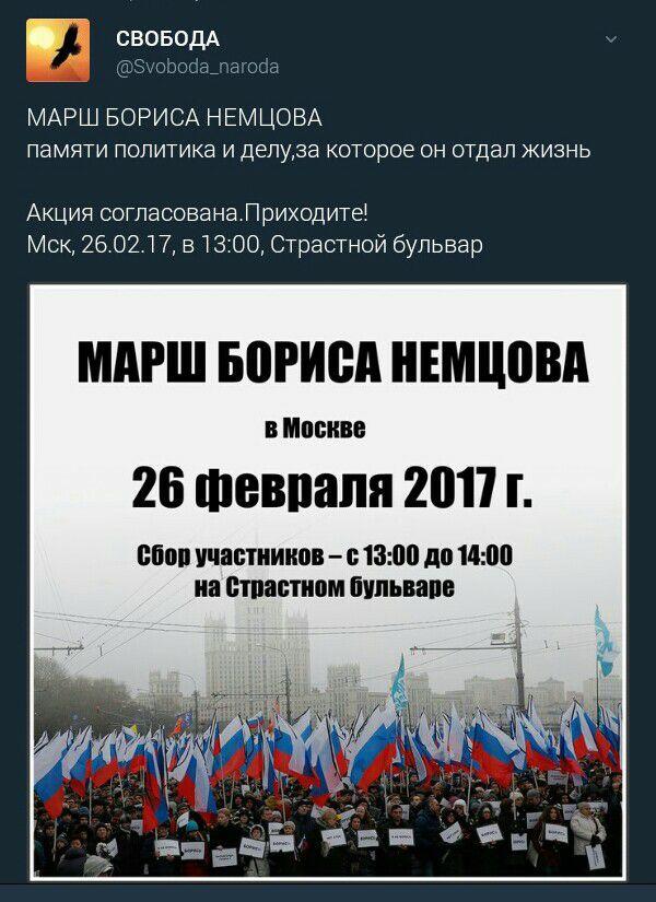 Марш памяти Немцова. Москва