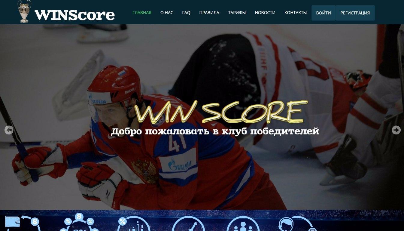 Win Score