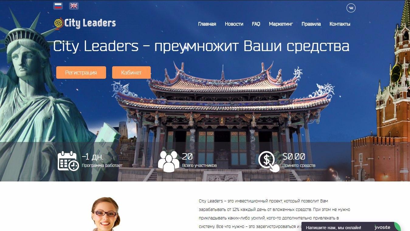 City Leaders