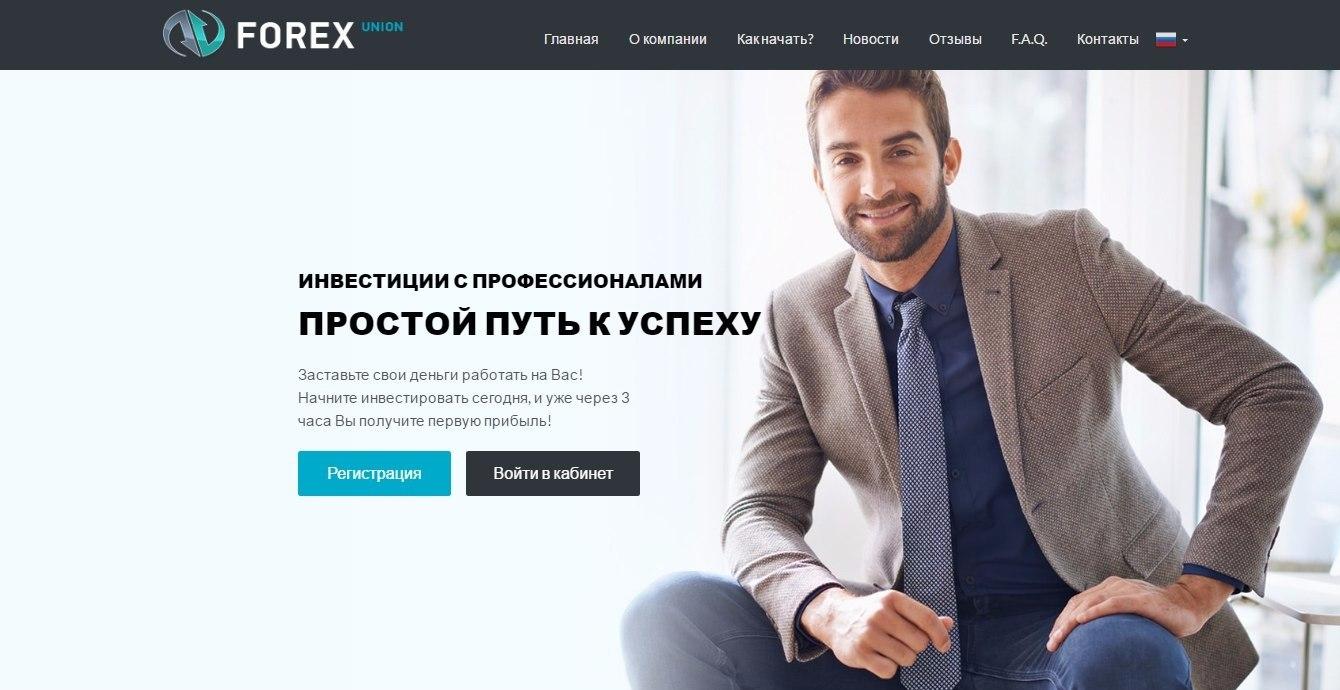 Forex Union