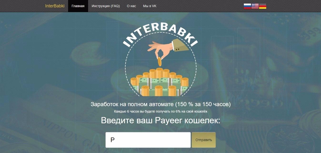 Inter Babki