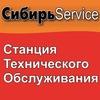 Сибирь Servise