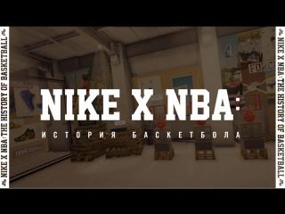 Nike x NBA: история баскетбола в VR