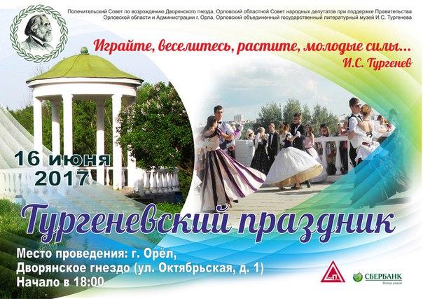 Тургеневский праздник «Играйте, растите, молодые силы…»