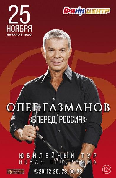 Концерт Олега Газманова в [club60024751|ГРИНН ЦЕНТРЕ]