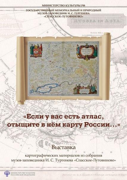 И. С. Тургенева «Спасское-Лутовиново» в музее -