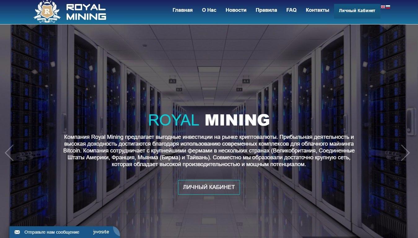 Royal Mining